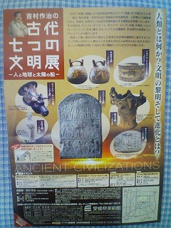 吉村作治の古代七つの文明展−人と地球と太陽の船−  愛媛県美術館