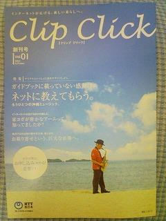 Clip Click(クリップ クリック) NTT西日本 会報誌