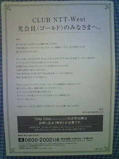 CLUB NTT-West光会員(ゴールド)のみなさまへ。