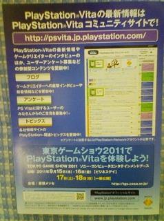 PlayStationVitaコミュニティサイト