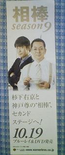相棒 season9 ブルーレイBOX DVD-BOX