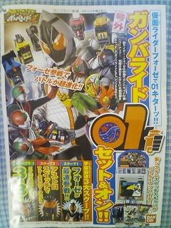 「仮面ライダーバトル ガンバライド」 ガンバライド新聞・号外