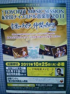 トヨペット全国ナイスミドル音楽祭2011 応募用紙