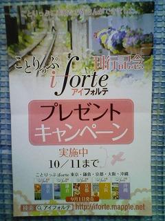 ことりっぷiforte(アイフォルテ)創刊記念プレゼントキャンペーン