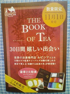 ルピシア(LUPICIA) THE BOOK OF TEA