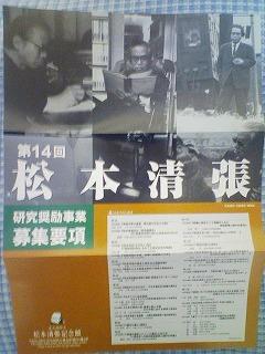 第14回松本清張研究奨励事業応募用紙