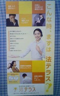 法テラス 愛媛 日本司法支援センター