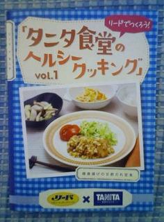 タニタ食堂 レシピ 小冊子