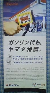ガソリン代も、ヤマダ特価。 ヤマダ電機 レシート ガソリン・軽油100円割引