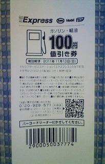 ヤマダ電機 レシート バーコード