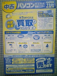 中古パソコン・デジカメ・液晶モニター 買取り&下取り ヤマダ電機