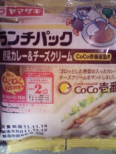 ヤマザキ ランチパック 野菜カレー&チーズクリーム(CoCo壱番屋監修)