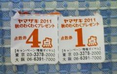ヤマザキ 2011 秋のわくわくプレゼント 点数券 4点 1点