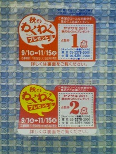 ヤマザキ 2011 秋のわくわくプレゼント 点数券 1点 2点