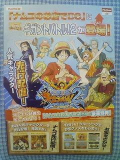 ワンピース ギガントバトル!2 新世界 ニューワールド ナムコのお店でDSに登場