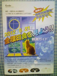 2012.5.21 金環日食 観測ガイド Kenko