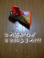 なぜにここにチップスの袋が?