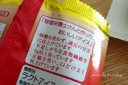 カロリーコントロールアイス チョコモナカ