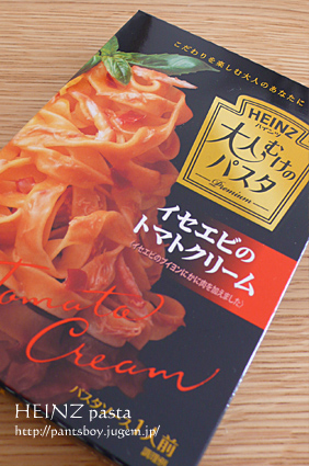 ハインツ「イセエビのトマトクリーム」
