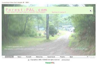 Forst-PAL.comのトップページ