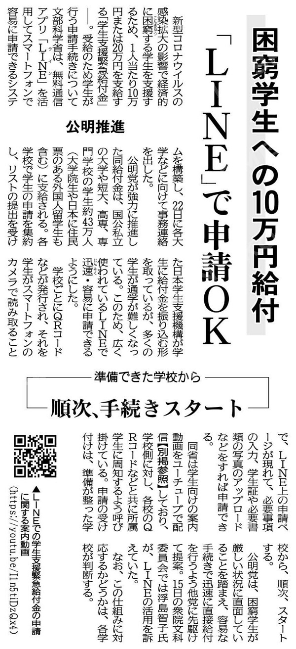 公明党 10 万 円