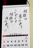 西光寺カレンダー