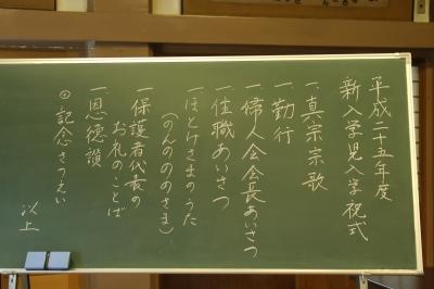 4/1新入学お祝い2