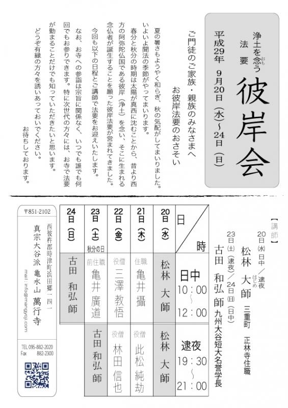 2017年秋彼岸案内.jpg