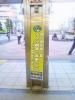 ホタル看板(東浦和駅)