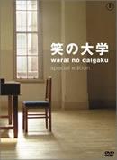 笑の大学 三谷幸喜 役所広司 稲垣吾郎