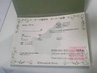 チーク植林木 オーナー証書 Present Tree ゴールデンバイオチーク