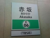 赤坂 メトロ