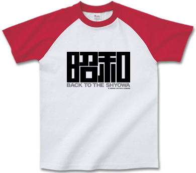昭和 Tシャツ 和風イラスト