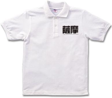 薩摩 ポロシャツ