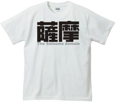 薩摩 Tシャツ