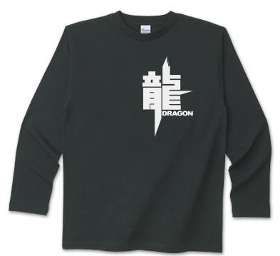 龍 竜 中国 干支 漢字 年賀状