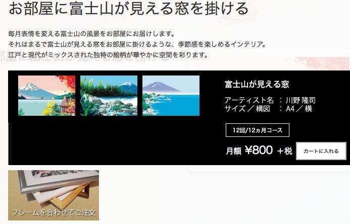 アートの贈り物 風景画 富士山