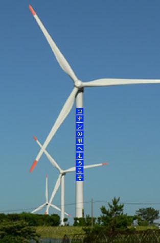 鳥取県中部、北栄町の風車