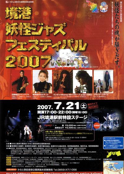 境港妖怪ジャズフェスティバル2007