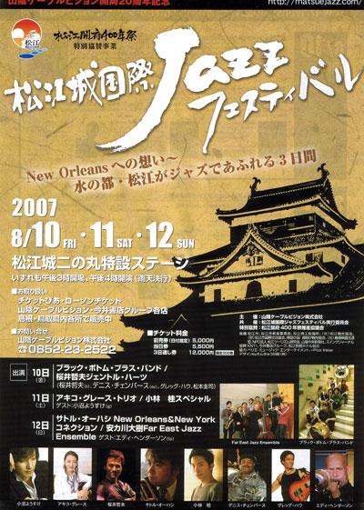 松江城国際ジャズフェスティバル