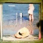 CD「潮風のふたり」
