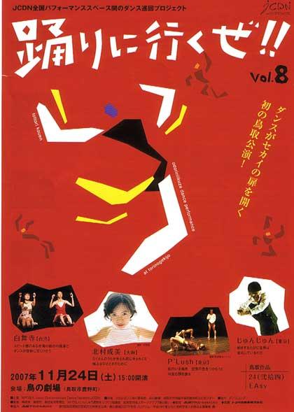 鳥取発公演「踊りに行くぜ!」Vol8