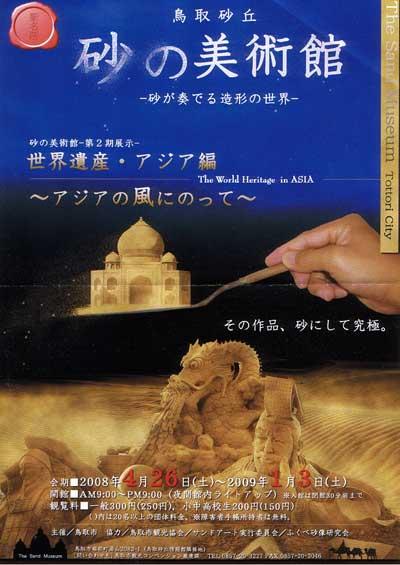 鳥取砂丘「砂の美術館」