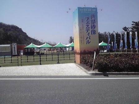 世界砂像フェスティバル開場入り口