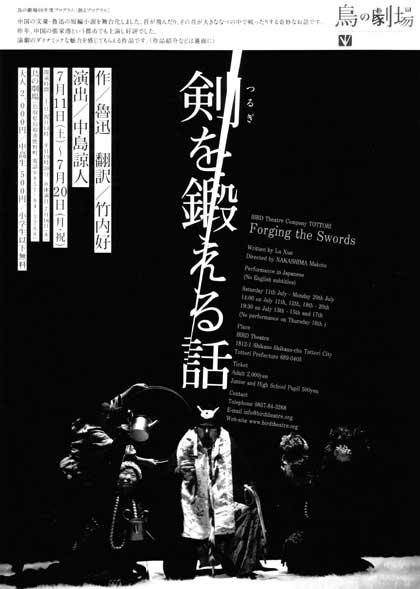 鳥の劇場/魯迅