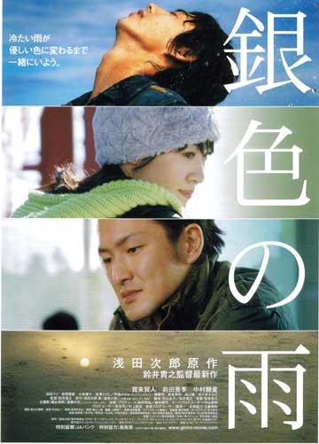 映画「銀色の雨」ポスター