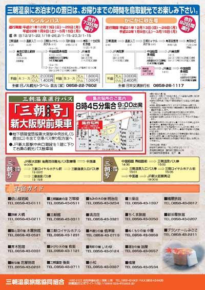 新大阪→三朝毎日直行バス