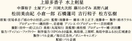 映画「恋谷橋」の出演者一覧