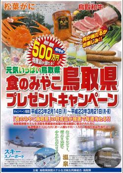 食のみやこ鳥取県プレゼントキャンペーン