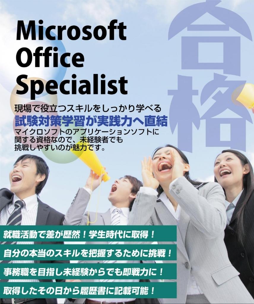 MOS資格試験会場 長野県上田市